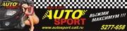 Магазин  Auto  Sport