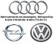 Автозапчасти на Audi,  Volkswagen и Opel.