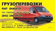 Грузоперевозки Город,  межгород.