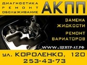 Центр Автоматических Трансмиссий г. Казань