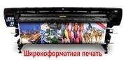 Рекламно-полиграфическая продукция