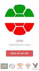 Прими участие в турнире по футболу!