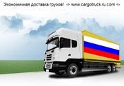 Грузоперевозки до 22 тонн. Попутные грузы Беларусь-Россия -Казахстан