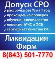 Регистрация ооо/ликвидация,  готовые фирмы,  лицензии мчс, фсб, сро