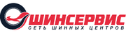Шинсервис - Казань
