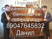 Грузчики Пианино Сейфы Банкоматы Груз 200