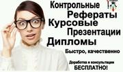Помощь в написании контрольных работ в Иваново
