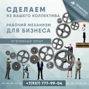 Лучшие Тренинги ,  Подбор персонала,  Отделы продаж и  CRM- Битрикс 24