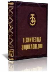 Энциклопедию техническую,  в 20 том
