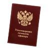 Удостоверение личности офицера Кликушина А.Б. утеряно